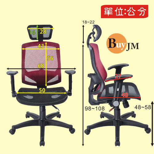 《嘉事美》 歐巴多功能透氣網布辦公椅(送PU輪) 主管椅 電腦椅 鐵腳 立鏡 書櫃 鞋櫃 辦公傢俱