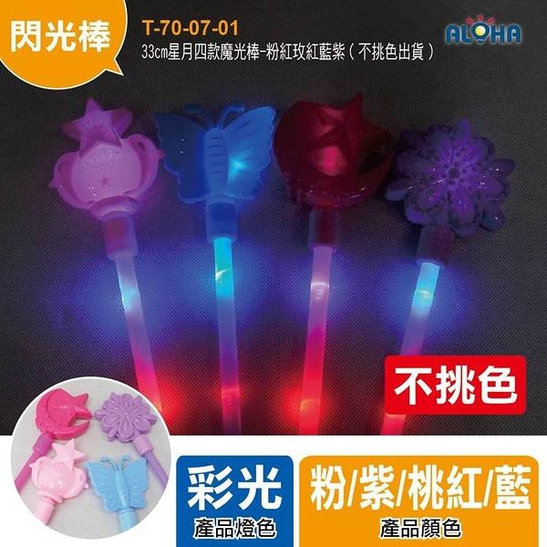 LED發光髮箍 尾牙/活動/花燈/演唱會 33cm星月四款魔光棒-粉紅玫紅藍紫(不挑色出貨)(T-70-07-01)