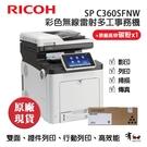 【有購豐】RICOH SP C360SFNW A4網路彩色雷射傳真複合機+原廠高容量黑色炭粉乙支