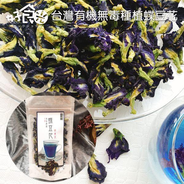 台灣有機無毒蝶豆花(20g)
