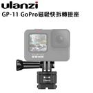 黑熊數位 Ulanzi GP-11 GoPro磁吸快拆轉接座 Gopro 配件 運動相機 快裝板 HERO 8 9