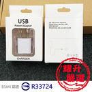 商檢認證足1A充電頭 手機充電器/插頭/...