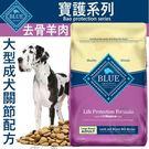 【培菓平價寵物網】Blue Buffalo藍饌《寶護系列》大型成犬關節配方飼料-去骨羊肉-30lb/13.6kg(限宅配)