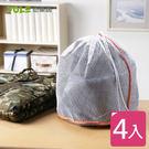 【YOLE悠樂居】束口錐型洗衣袋-大(4入)#1229007 衣物袋