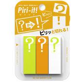 ★funbox生活用品★《sun-star》Piri-it!雙用標示便箋(問號橙)_UA42435