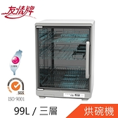 【友情牌】99公升紫外線烘碗機-大三層(PF-6168)