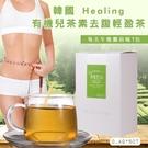 韓國 Healing 有機兒茶素去腹輕盈茶0.4g*50包/盒