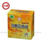 【台糖生技】寡醣乳酸菌 30包/盒_健康食品認證_寡糖乳酸菌