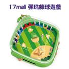 17MALL 雙人彈珠棒球遊戲
