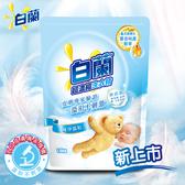 白蘭 新升級含熊寶貝馨香精華純淨溫和洗衣精補充包 1.6KGx12