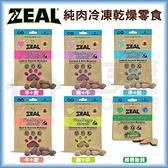 【ZEAL真致】100%純肉冷凍乾燥零食 狗零食 貓零食 宅家好物