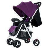 嬰兒推車可坐躺折疊超輕便攜四輪夏季手推傘車 魔法街