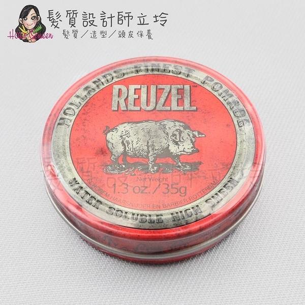 立坽『造型品』志旭國際公司貨 Reuzel豬油 紅豬中強水性髮油35g(中強、高亮、水性髮油) IM10