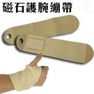 金德恩 台灣製造 磁石手腕固定護腕套31...
