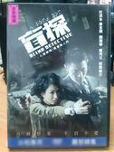 影音專賣店-E11-042-正版DVD*港片【盲探】-劉德華*鄭秀文
