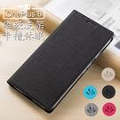 ViLi DMX 一加 OnePlus 6 簡約側翻手機保護皮套 皮質編織紋 磁吸側立插卡智慧休眠 內軟殼全包