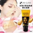 韓國3W CLINIC 玫瑰水奢金煥膚撕拉面膜