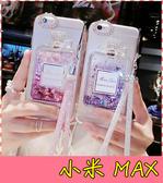 【萌萌噠】Xiaomi 小米 MAX (6.44吋) 新款創意流沙香水瓶保護殼 水鑽閃粉亮片 矽膠軟殼 手機殼 掛繩