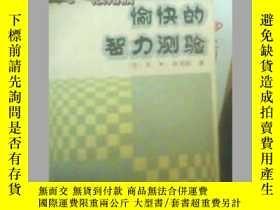 二手書博民逛書店罕見愉快的智力測驗【一版一印】Y19658 E.R.埃米特 中國