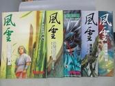 【書寶二手書T1/漫畫書_XDL】風雲漫畫集_第31~35部間_共5本合售