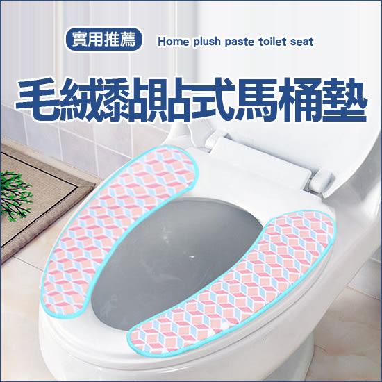 ✭米菈生活館✭【K139】毛絨黏貼式馬桶墊 可水洗 剪裁 廁所 衛浴 保暖 坐墊 浴室 水洗 衛生
