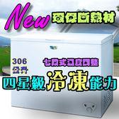 ⊙三洋306公升冷凍櫃 ( SCF-306W ) 家中第2台⊙