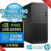 【南紡購物中心】期間限定!HP Z1 Q470 繪圖工作站 十代i9-10900/16G/512G PCIe+512G PCIe/P400/Win10