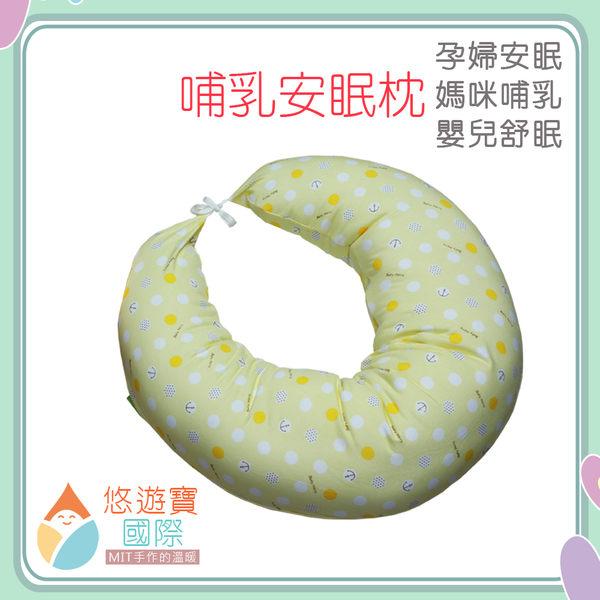 【悠遊寶國際-MIT手作的溫暖】MIT純棉多功能哺乳/安眠枕-溫暖黃
