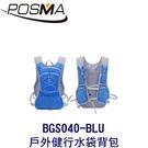 POSMA 2L 戶外健行水袋背包 藍色 BGS040-BLU