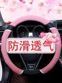 方向盤套女士汽車方向盤套女韓國可愛夏天時尚新款四季通用型粉色奔馳大眾
