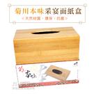免運【珍昕】 菊川本味采宴面紙盒(約24...