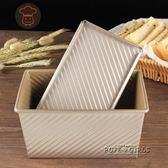 土司工具套裝金色波紋不沾吐司面包烘焙模具烤箱家用450g