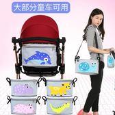 嬰兒車收納袋 嬰兒車掛包童車收納包掛袋傘車推車包掛鉤旅行游收納袋出行置物包 快樂母嬰