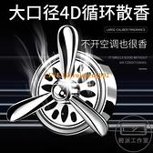 【2個】車載香水汽車香薰空調出風口風扇旋轉車內飾品擺件裝飾用【輕派工作室】