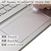 【Ezstick】HP 14-ce0067TX TOUCH PAD 觸控板 保護貼