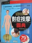 【書寶二手書T4/養生_ZAX】對症按摩圖典_江駿然、周正邦、喬聖琳