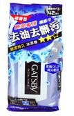 GATSBY 涼感 潔面濕紙巾 冰爽型 42枚入【七三七香水精品坊】