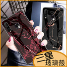 三星 M32 A51 A71 A8 2018 A8+Note9 Note8 大理石紋玻璃背殼 防刮保護殼 全包邊軟殼 手機殼