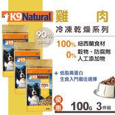【SofyDOG】K9 Natural 冷凍乾燥鮮肉生食餐 90% 雞肉 (100G) 三件優惠組