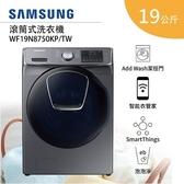 4月限定【基本安裝】SAMSUNG 三星 19公斤 潔徑門系列 洗脫 滾筒洗衣機 WF19N8750KP/TW 魔力銀