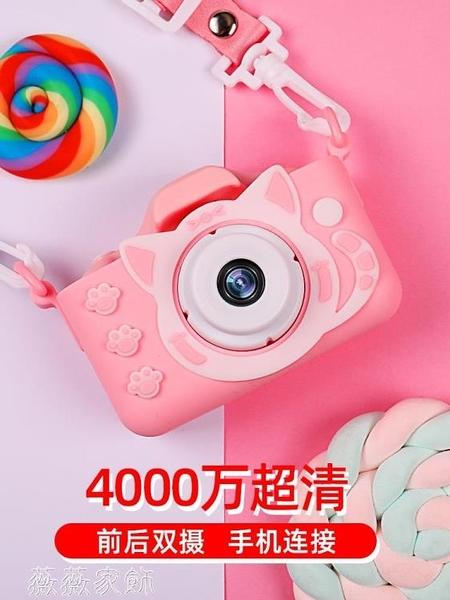 兒童相機 兒童數碼照相機玩具可拍照打印小型迷你學生卡通單反女孩寶寶禮物 薇薇MKS