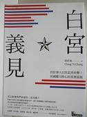【書寶二手書T3/社會_HB6】白宮義見:首位華人白宮記者直擊!美國權力核心的真實面貌_張經義