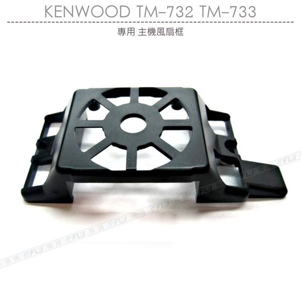 《飛翔3C》KENWOOD TM-732 TM733 專用 主機風扇框│無線電保護外框 風扇架 可自行更換