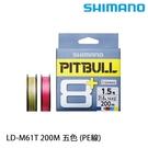 漁拓釣具 SHIMANO LD-M61T 200M 5色 [PE線]