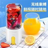 (快出)榨汁機 便攜式榨汁機家用水果小型充電迷你炸果汁機電動學生榨汁杯YYJ