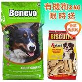 英國Benevo純素狗糧2kg_無麩質抗過敏 班尼佛素食狗飼料 全素 生機狗食成犬 最新現貨