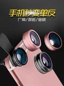廣角鏡頭 廣角手機鏡頭微距攝像頭通用單反高清外置自拍照相抖音神器補光燈  潮先生