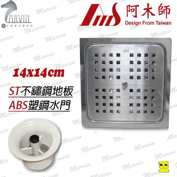 阿木師 方形地板落水頭 14x14cm ABS水門 (地板排水,防蟲防臭)