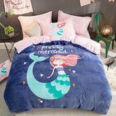 極柔加厚法蘭絨床包四件組-雙人-美人魚
