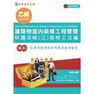 乙級建築物室內裝修工程管理研讀攻略(3)裝修工法編